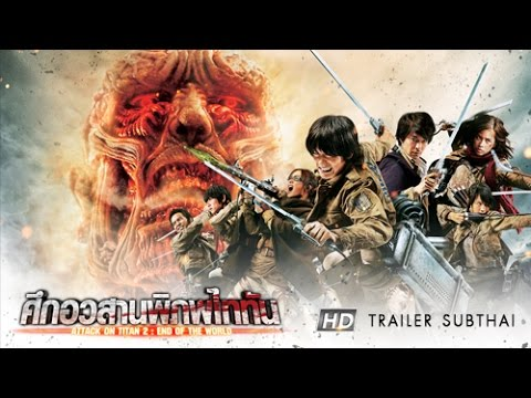 Attack on Titan 2 End of the World